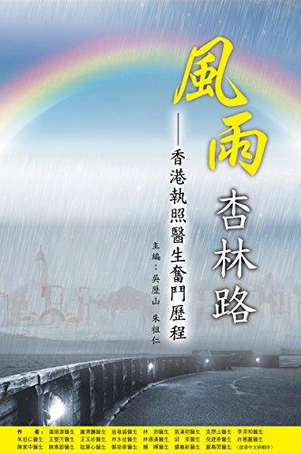 9789881297327: 勵志醫護人員故事集《風雨杏林路》
