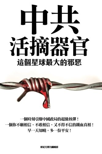 9789881313027: Organ Harvesting from Live Bodies in China: The Most Terrible Evil in the Planet: Volume 20 (China's Political Upheaval in Full Play)