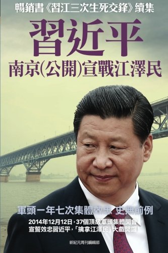 9789881313164: Xi Jinping Declares War on Jiang Zemin in Nanjing China (China's Political Upheaval in Full Play) (Volume 29) (Chinese Edition)