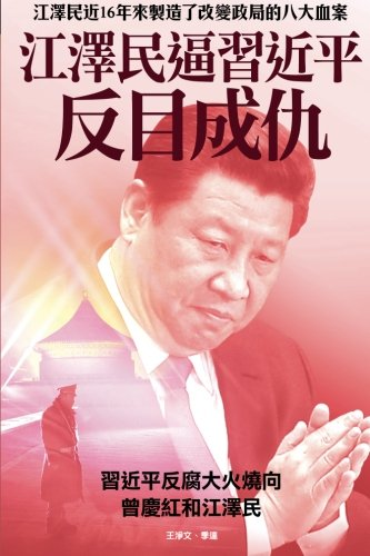 9789881313195: Coercion of Jiang Zemin upon Xi Jinping Made Them Enemy (China's Political Upheaval in Full Play) (Volume 32) (Chinese Edition)