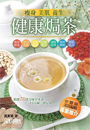 9789881384805: 瘦身美肌養生健康焗茶