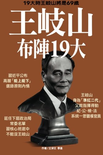 9789881395955: Chinese Top Level Strategy for The Ruling Party's 19th National Congress (China's Political Upheaval in Full Play) (Volume 36) (Chinese Edition)