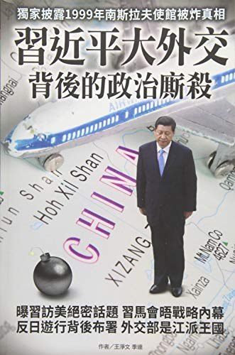 9789881396013: Political struggle behind Xi Jingping's Diplomatic Activities (China's Political Upheaval in Full Play) (Volume 42) (Chinese Edition)