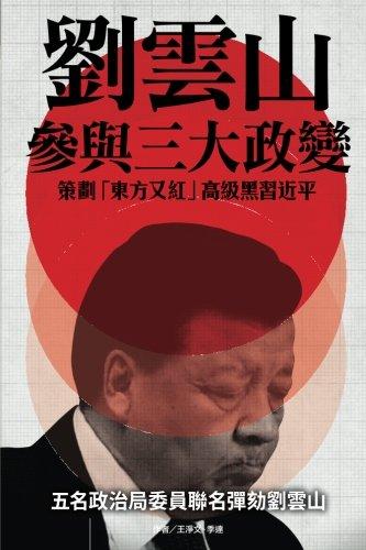 9789881396068: Liu Yunshan's Plots to Blacken Xi Jinping: Volume 45 (China's Political Upheaval in Full Play)