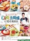 9789881409331: CAKE走焗爐——42道免焗甜品