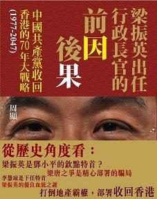 9789881619068: 梁振英出任行政長官的前因後果 中國共產黨收回香港的70年大戰略 (1977-2047)