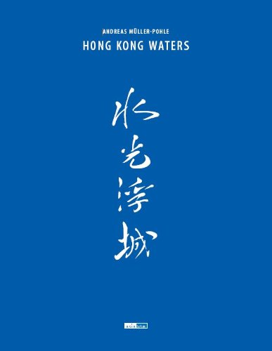 9789881697721: Hong Kong Waters (English and Chinese Edition)