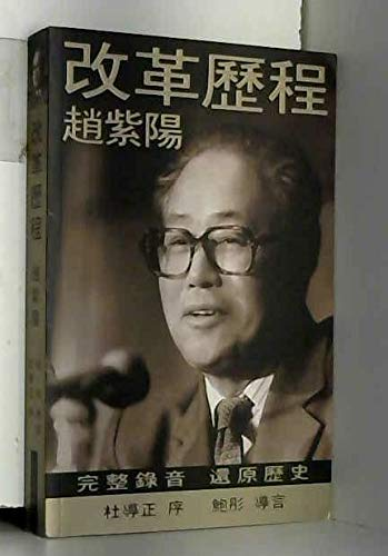 """Prisoner of the State: The Secret Journal of Premier Zhao Ziyang - """"Gaige Licheng"""" (..."""