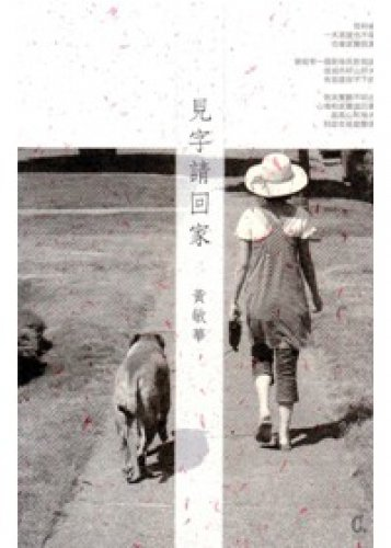 See the word please home (Traditional Chinese Edition): HuangMinHua