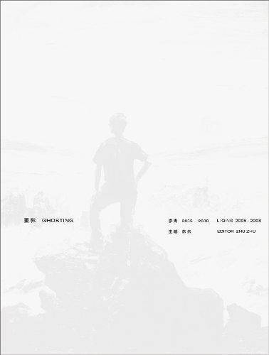 9789881752260: Li Qing: Ghosting 2005-2008
