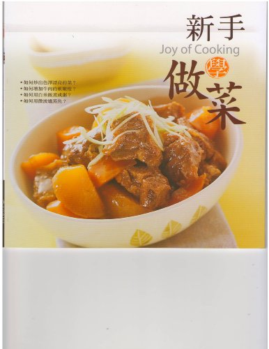 9789881876485: Joy of Cooking