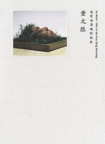 Dong Wensheng: No Worldview for the Face: Wensheng, Dong