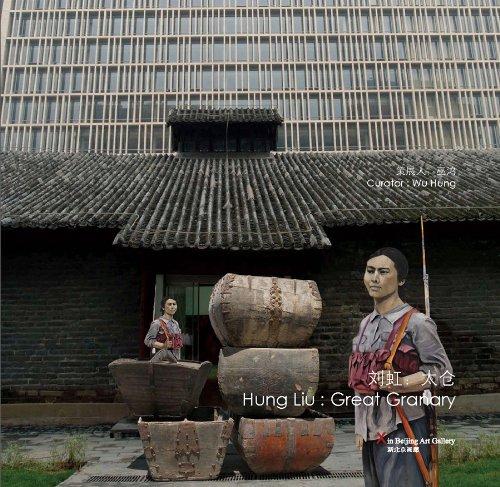 9789881890733: Hung Liu: Great Granary