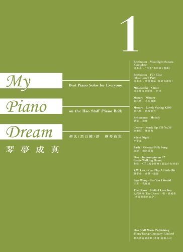 9789881893512: My Piano Dream Book 1: Best Piano Solos for Everyone on the Hao Staff (Piano Roll) (Volume 1)