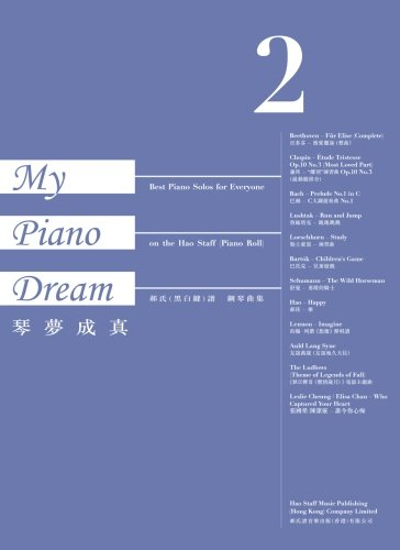 9789881893529: My Piano Dream - Best Piano Solos for Everyone on the Hao Staff (Piano Roll), Book 2 (English-Chinese)