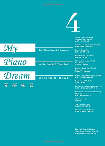 9789881893543: My Piano Dream Book 4: Best Piano Solos for Everyone on the Hao Staff (Piano Roll) (Volume 4)