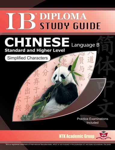 9789881899019: IB Diploma Chinese Language B Study Guide (with CD) - Standard and Higher Level (Simplified Characters)