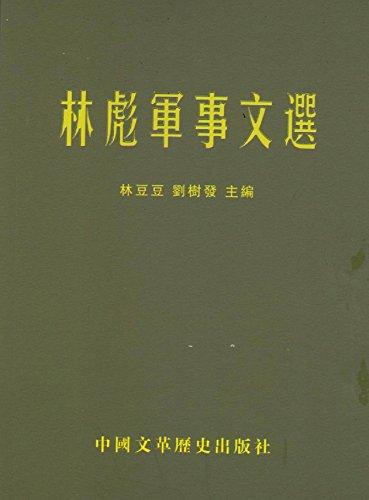 9789881985774: 林彪軍事文選