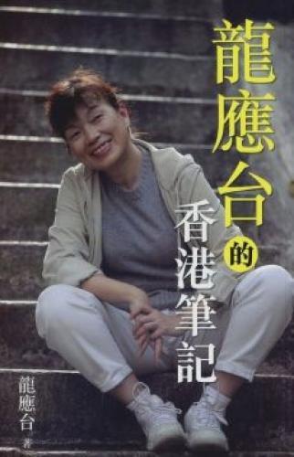 9789882116047: Long ying tai de xiang gang bi ji