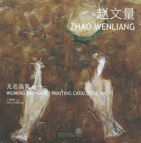 Wuming (No Name) Painting Catalogue: Zhao Wenliang (Wuming (No Name) Painting Catalogues) (Volume ...