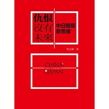 Hatred has no future: New Thinking of Sino-Japanese relations (Traditional Chinese Edition)