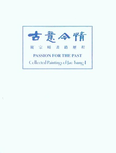 Passion for the Past: Collected Paintings of Jao Tsung-i (Jao Tsung-I Petite Ecole) (Chinese ...