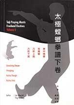 9789889813949: Taiji Praying Mantis Kung Fu Volume #2 (Taiji Praying Mantis Kung Fu, 2nd)