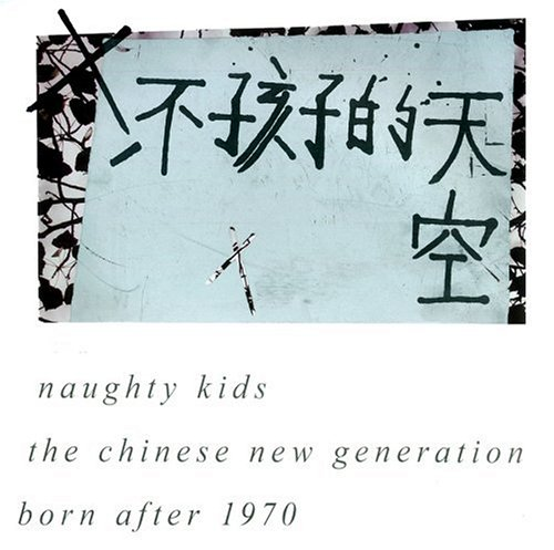 Naughty Kids (Chinese and English Edition)
