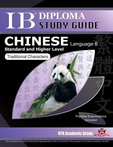 9789889883195: IB Diploma Chinese Language B Study Guide (with CD) - Standard and Higher Level (Traditional Characters)