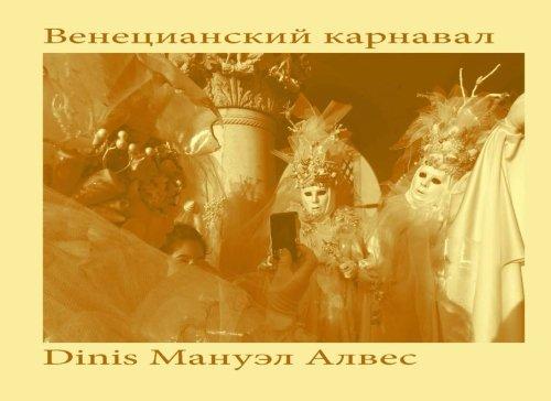 9789899824225: Venezia Carnevale: Russian Edition (Photographarte) (Volume 1)
