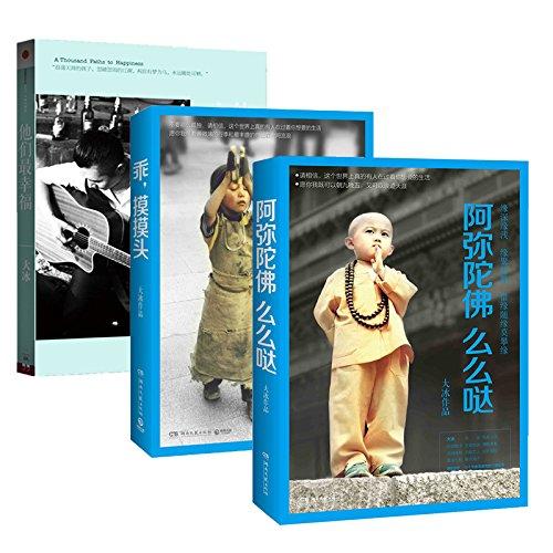 9789900187844: 大冰作品集: 阿弥陀佛么么哒 + 乖摸摸头 (套装共2册) 平装