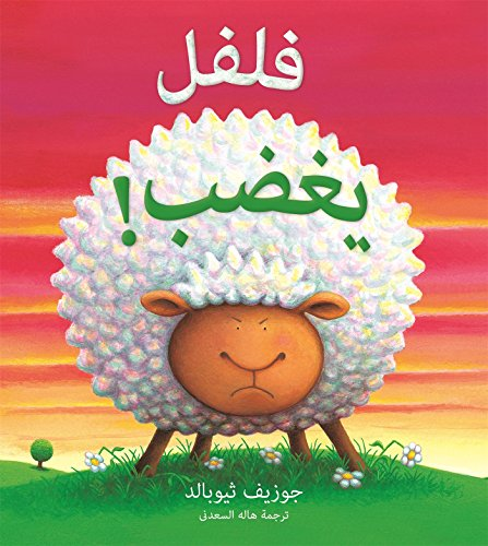 9789927101960: Marvin Gets MAD! (Arabic Edition)