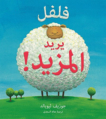 9789927101977: Marvin Wanted MORE! (Arabic Edition)