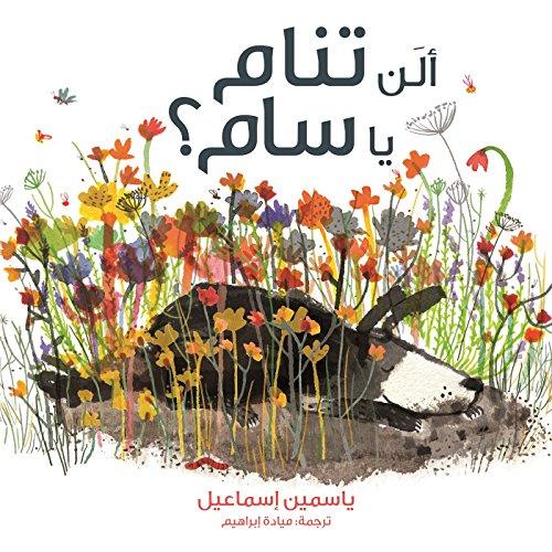 9789927118029: Allan Tanam Ya Sam (Time for Bed, Fred!) (Arabic Edition)