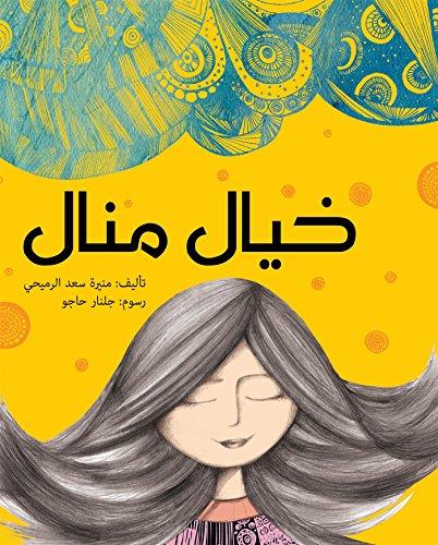 9789927118081: Khayal Manal (Arabic Edition)