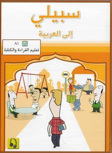9789933161712: Sabily Ila L'Arabiyah A1 (Arabic Edition)