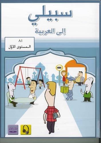 9789933161729: Sabily Ila L'Arabiyah: A1 The First Level