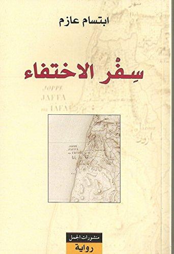9789933350376: سفر الاختفاء - Sifr al-ikhtifa'