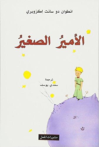 9789933352424 - Antoine de Saint-Exupery: Al-Amir as-saghir: Der kleine Prinz, arabische Ausgabe (Paperback) - كتاب