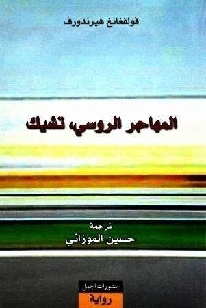 9789933352745 - Wolfgang Herrndorf: Al-Muhajir ar-rusi Tchik : Tschick (arabische Ausgabe) - كتاب