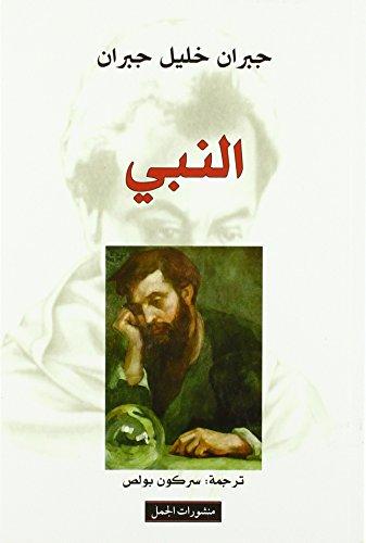 9789933353339: An-Nabi: Der Prophet (arabische Ausgabe)