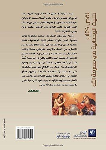 Naqd kitab tathlith al-wahdaniyah fi ma'rifat Allah: al-Qurtubi