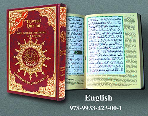 Tajweed Qur'an (Whole Qur an, With English Translation): Dar Al Marifah (Publisher not Author)