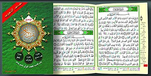 Tajweed Qur'an (Juz' Amma, Tabarak, Qad Same'a): Dar Al Marifah