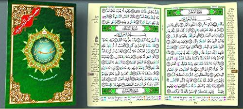 9789933423193: Tajweed Qur'an (Juz' Amma, Size (7 x 9)) (Arabic Edition)