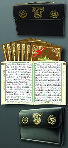 9789933423254: Color Coded Tajweed Quran 30 Parts Divided Set with Leather Case Mosque X Large Size 10'' X 14'' Arabic
