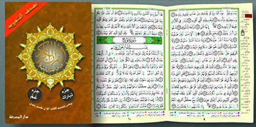 Tajweed Qur'an (Juz' Tabarak and Amma, Obvious: Fahed Ammar