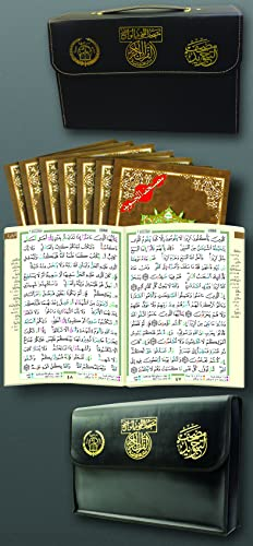 9789933423315: Tajweed Qur'an (30 Individual Books, With Leather Case) (Arabic Edition)