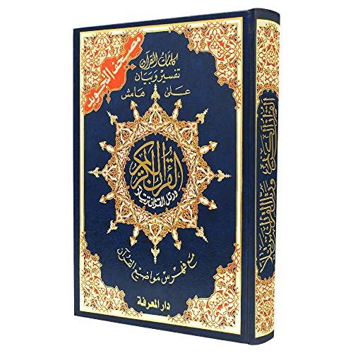 9789933423322: Color Coded Tajweed Quran Whole Qur'an Pocket Size 4'' X 5.5'' Arabic Hardcover 14 X 10 Cms