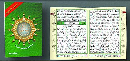 Tajweed Qur'an (Juz' Tabarak) (Arabic): Dar Al-Ma'arifah